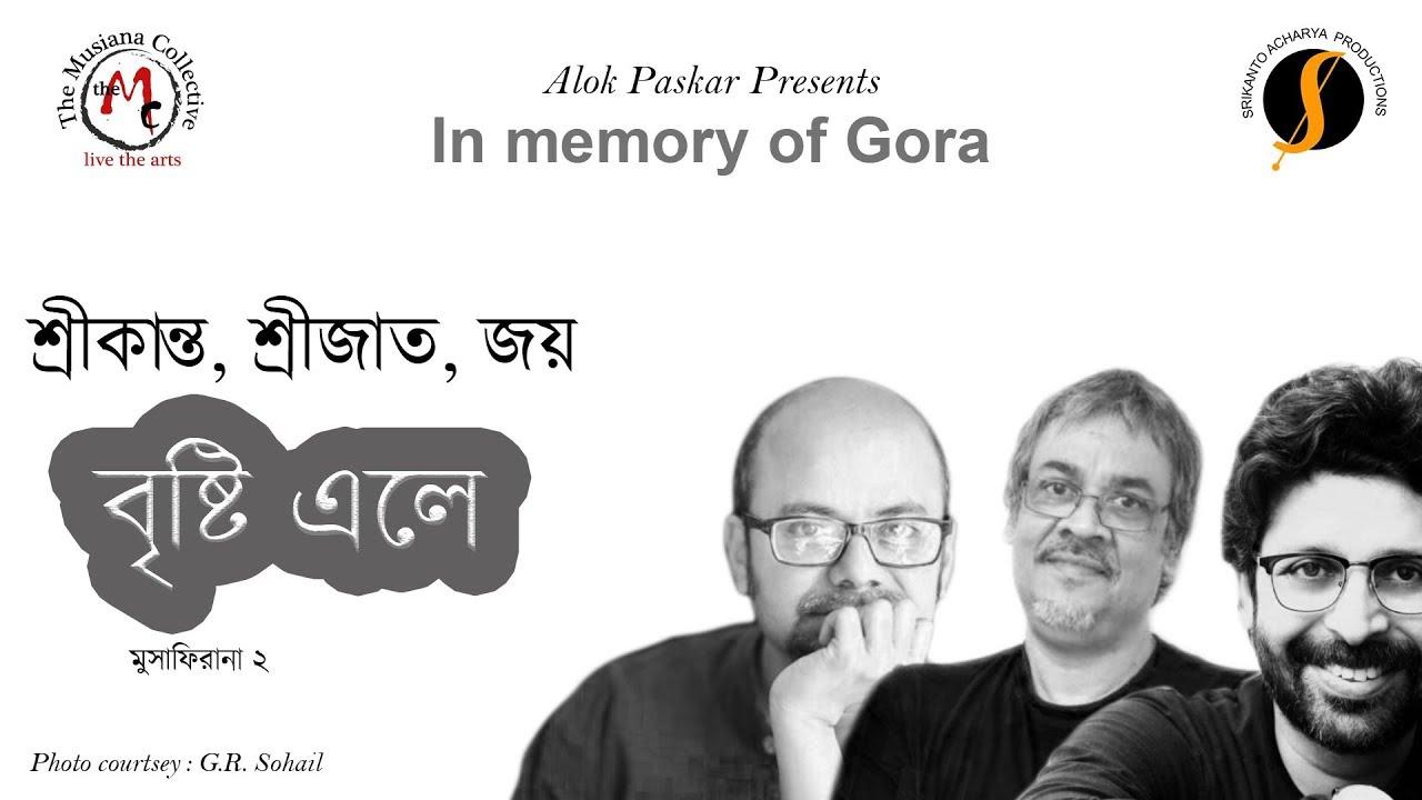 Brishti Ele Lyrics - Srikanto Acharya - Musafirana 2 - Srikanto Acharya Lyrics