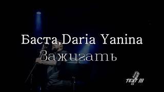 Баста, Daria Yanina    Зажигать (Текст песни)