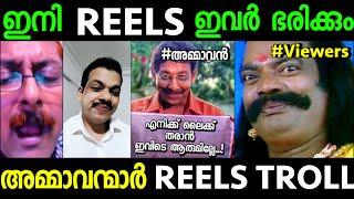 അമ്മാവന്മാർ എത്തി മക്കളെ   | Instagram Reels Troll | Malayalam Troll | psycho shammi