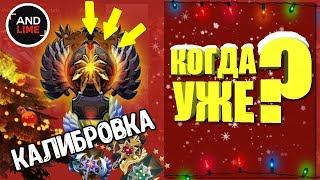 КОГДА НОВАЯ КАЛИБРОВКА (ПЕРЕКАЛИБРОВКА 7.20) ДОТА 2 2018 - В ЯНВАРЕ 2019