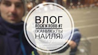 ВЛОГ Rock