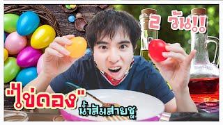 ไข่ดองน้ำส้มสายชู 2 วัน จะเป็นยังไง?? 🥚🍊