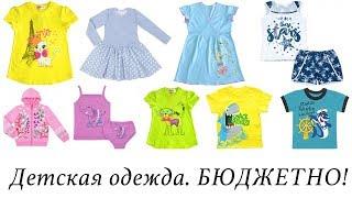 Детская одежда по оптовым ценам. Фабрика