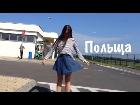 #ЩирийВлог : Польща
