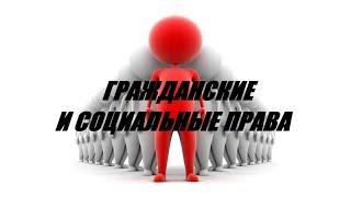 Гражданские и социальные права - бесплатная консультация юриста онлайн