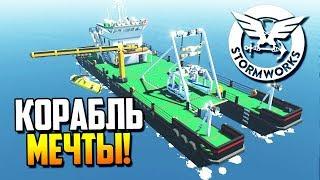 Строим корабль мечты! | Stormworks: Build and Rescue