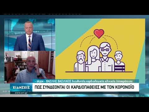 Παγκόσμια Ημέρα Καρδιάς | 29/09/2020 | ΕΡΤ