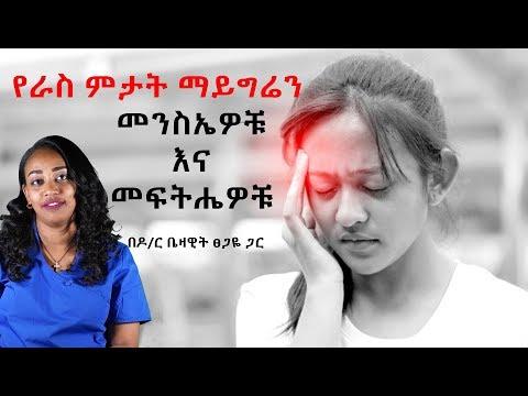 የራስ ምታት ማይግሬን Sodere Health Migraine by Dr. Bezawit Tsegaye