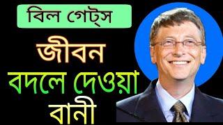 জীবন বদলানোর সহজ সূত্র   Best Quotes Of Bill Gates   Powerful Bangla Motivational Video (বিল গেটস)