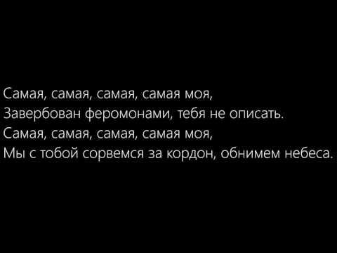 MiyaGi & Эндшпиль ft  Amigo   Самая самая Lyrics