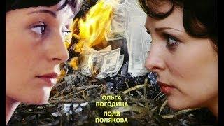 Отражение (2011) Российский криминальный сериал с Ольгой Погодиной. 7 серия