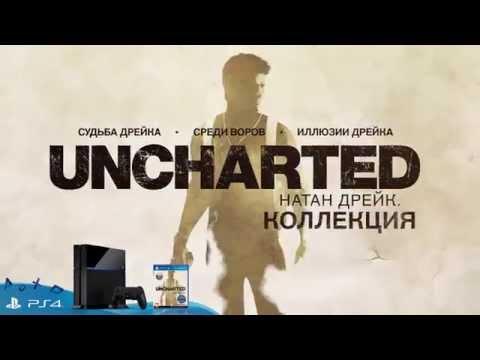 Uncharted: Натан Дрейк. Коллекция [PS4, русская версия] видео 1