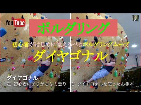 【初心者必見】見るだけで上達するボルダリングのおすすめ動画5選   リンクバル