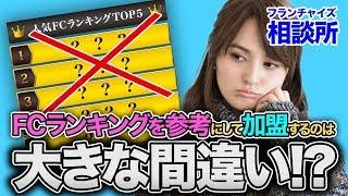 【FCランキングは当てにしてはいけない!?】FCランキングと広告費用の意外な関係性!