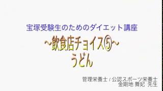 宝塚受験生のダイエット講座〜飲食店チョイス⑤〜うどんのサムネイル