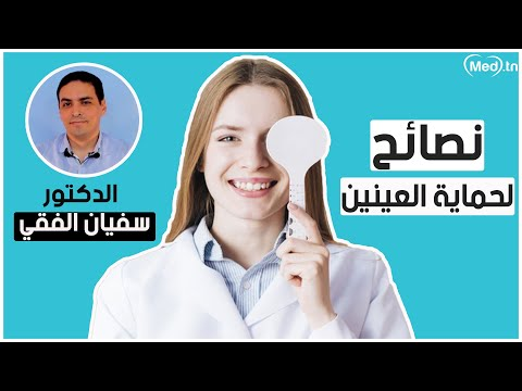 Dr Sofiene Feki Ophtalmologiste