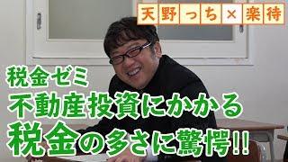 不動産投資にかかる税金、多すぎ!キャイ~ン天野もビックリ!!
