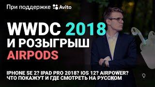 Что покажут на WWDC 2018, эфир на русском + розыгрыш Airpods! (ссылка в описании!)