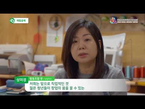 익산시 사회적경제 홍보영상