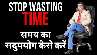 How to Stop Wasting Time?