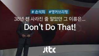 [손석희의 앵커브리핑] Don't Do That!…'그런 일은 하지 말 것'