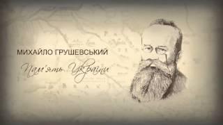 Україна  Народжені вільними
