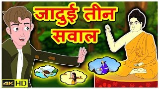जादुई तीन सवाल | Hindi Kahaniya | Kids Moral Story | Stories For Kids | Kids Flix Hindi
