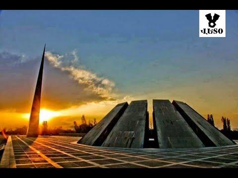 Продающие борьбу за принятие Геноцида Армян