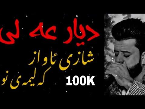 Dyar Ali xoshtren gorani awaze nwe 2020/خۆشترین گۆرانی دیار عەلی ئاوازی نوێ