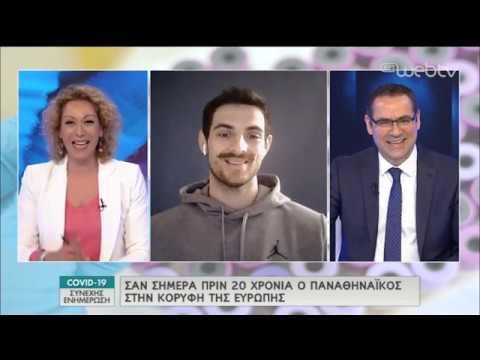 Ο Ιωάννης Παπαπέτρου στην ΕΡΤ | 20/04/2020 | ΕΡΤ