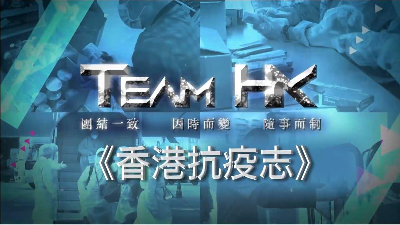 HK Open TV | Team HK (Cantonese) (31.5.2020)