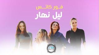 تحميل و مشاهدة فور كاتس - ليل نهار The 4Cats - Layl Nhar MP3