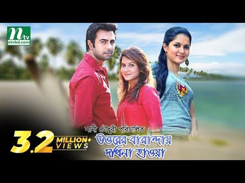 Bangla Natok - Uttorer Baranday Dokhina Haoya    Apurba    Mithila