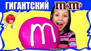 САМЫЙ БОЛЬШОЙ M&M