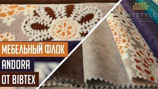 Мебельная ткань ANDORA флок (Андора)