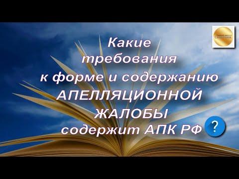 Какие требования к форме и содержанию апелляционной жалобы содержит АПК РФ?