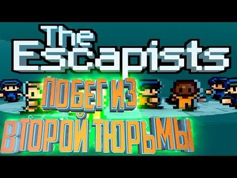 Побег из Второй Тюрьмы - The Escapists Прохождение   #2