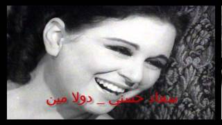 مازيكا Soad Hosny - Dola Meen / سعاد حسنى - دولا مين تحميل MP3