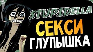 Stupidella - СЕКСИ ГЛУПЫШКА