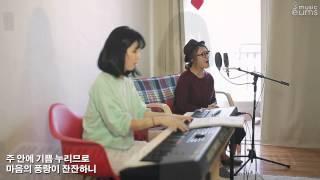 예수로나의구주삼고[진송 찬송가 시리즈 S04]_찬송가204(288)장_보컬 김진애 with 피아노 이요은_엄스뮤직_Hymn Song_Product by eumsCreative