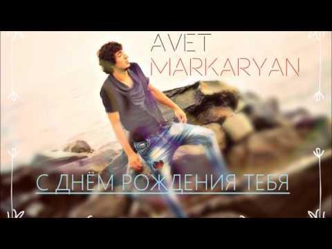 Avet Markaryan С днём рождения