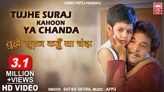 Tuje Suraj Kahu Ya Chanda I तुझे सूरज कहूँ या चंदा I Maa Baap I Satish Dehra I Soormandir Hindi