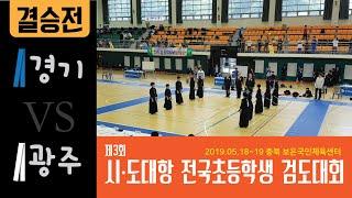 시도대항 전국초등학생 검도대회 결승 경기vs광주