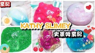 🌈業配🍃KATHY SLIMEY史萊姆🏹⚡️🤩超優良賣家💜🔥史萊姆超用心🏞💥「呆萱❤️」