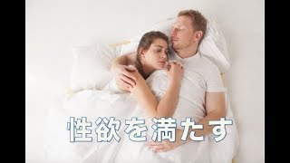 性欲を満たす【婚活コンシェルジュ 柴谷かをる】 - YouTube
