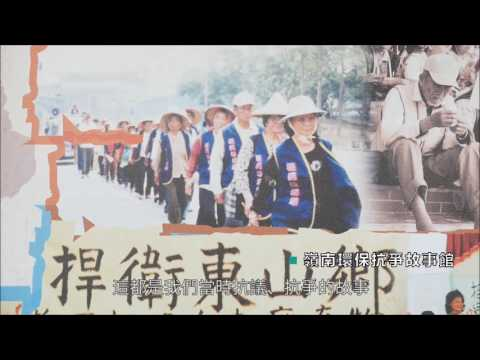 文化部推動公民審議及參與式預算實驗計畫成果(臺南嶺南、正覺社區)