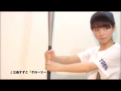 【声優動画】ダイヤのAのED、三森すずこ「グローリー!」が2月25日に発売