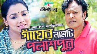 Gayer Namti Palashpur | Bangla Telefilm | Arman Parvez | Wahida Mollik Joly | Channel i TV