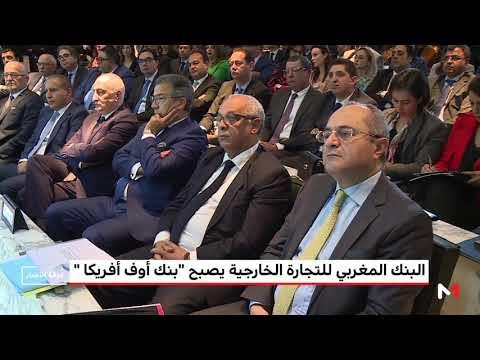 العرب اليوم - البنك المغربي للتجارة الخارجية يغير اسمه ليصبح