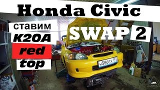 2/4 Свап Honda Civic (6 gen): ставим двигатель K20A red top